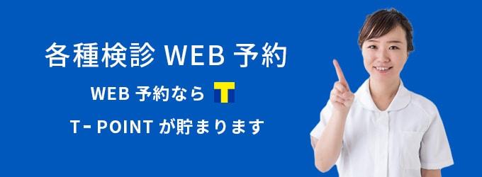 各種検診WEB予約 空き状況確認予約する